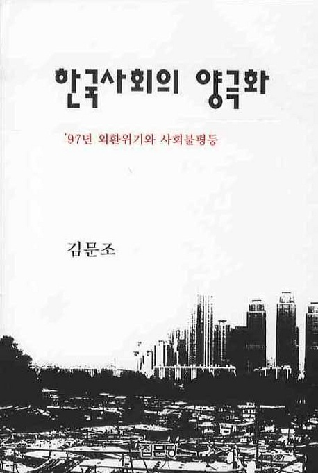 [한국사회의 양극화] 신광영