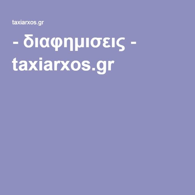 - διαφημισεις - taxiarxos.gr