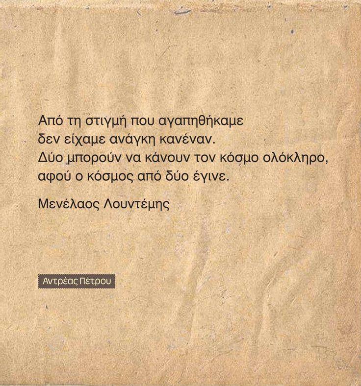 greek quotes Μενελαος Λουντεμης