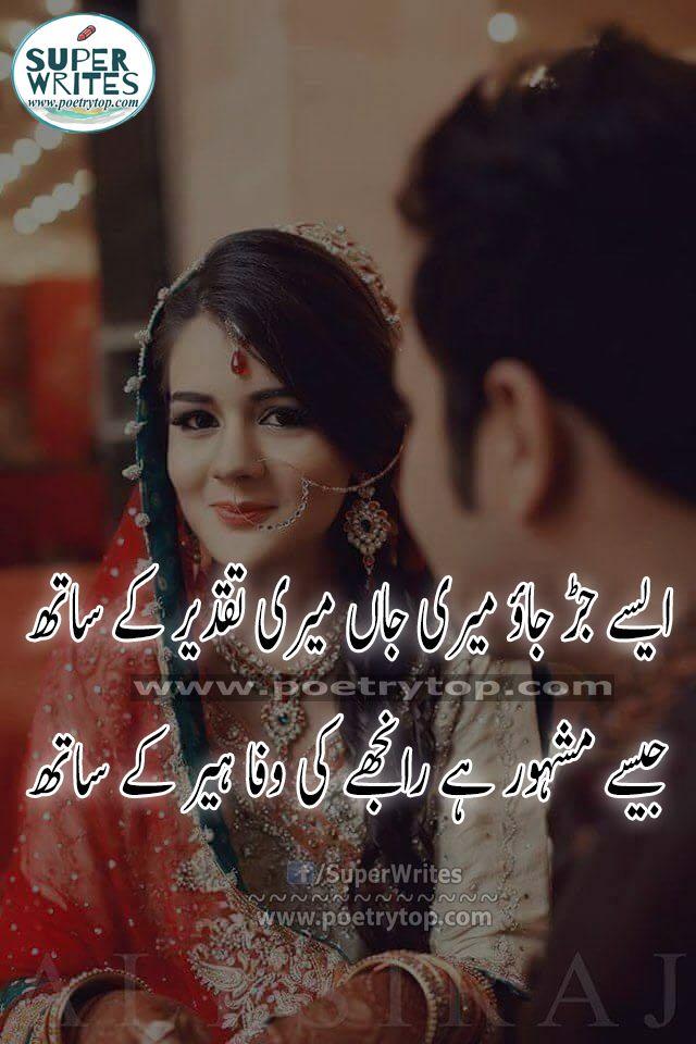 Aaisay Jur Jao Meri Jaaan Meri Taqdeer Kay Saath Jese Mash Hor Hai Ranjhay Ki Wafa Heer Kay Saath Lovep Love Poetry Urdu Love Romantic Poetry Romantic Poetry