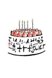 생일 캘리에 대한 이미지 검색결과