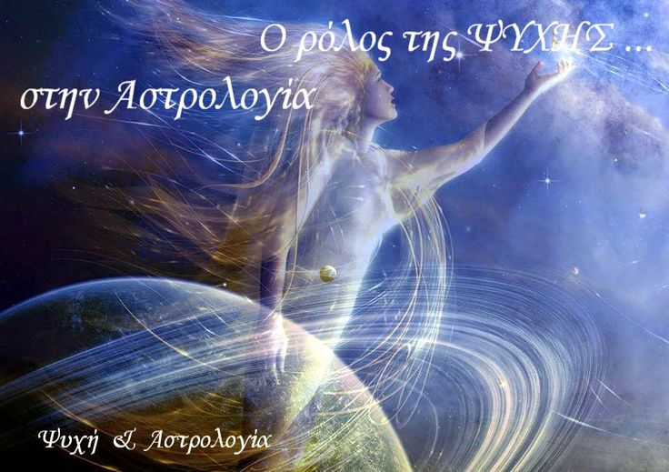 Ψυχή και Αστρολογία :  Ο ρόλος της ΨΥΧΗΣ στην ΑΣΤΡΟΛΟΓΙΑ _Κάθε ΑΤΟΜΟ είν...