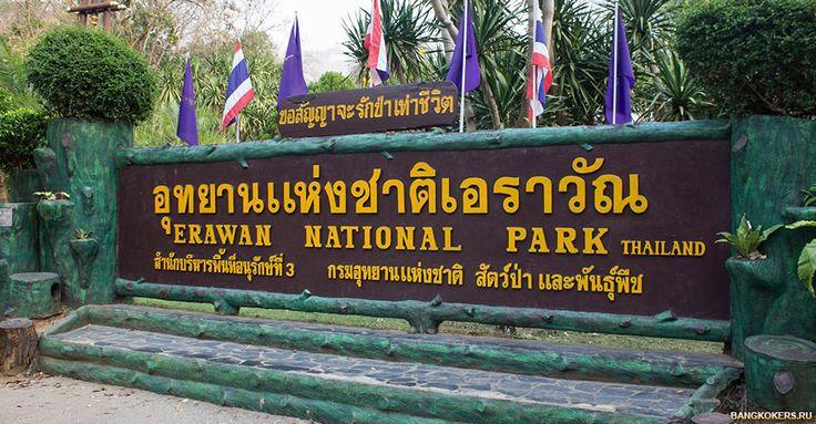 Водопад Эраван (Erawan). Национальный парк Эраван.  Авиабилеты Москва - Бангкок от 24000 руб.  Водопад Erawan (по-тайски นำตกเอราวณ по-русски читается как эраван) и одноименный национальный парк Erawan заслуженно является одним из чудес Таиланда. Водопад назван в честь слона Erawan т.к. седьмой уровень по своим очертаниям чем-то напоминает голову этого мифического животного. Слон Erawan в индуистской мифологии принадлежит Богу Индру и является его транспортным средством. Водопад Эраван не…