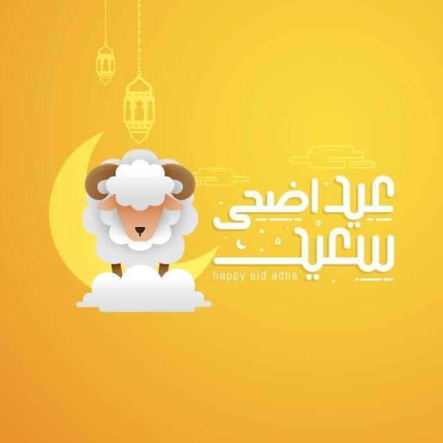 Eid Adha Mubarak Happy Card Vector Greeting Background Calligraphy Banner Festival Illustration Lantern White Yello Eid Eid Mubarak Greetings Happy Eid Al Adha