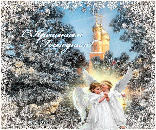 С крещением открытки красивые анимационные