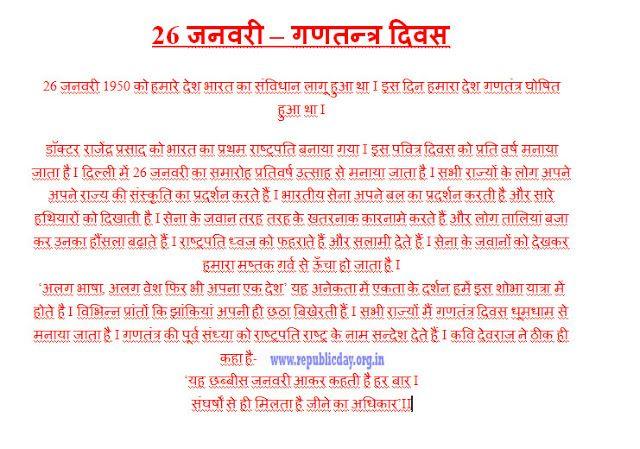 hindi essays for school children