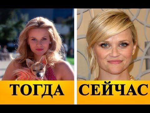 """""""Блондинка в законе"""" 2001 ТОГДА и СЕЙЧАС 2017"""