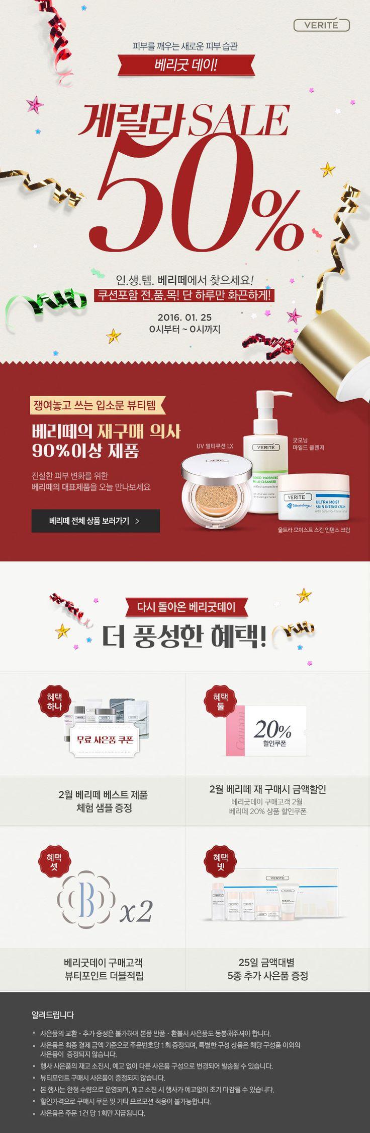 베리굿데이 게릴라 sale 50% – 아모레퍼시픽 쇼핑몰