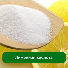 Лимонная кислота, 200 грамм в магазине Мыло-опт.com.ua. Тел: (097)829-49-36. Доставка по всей Украине.