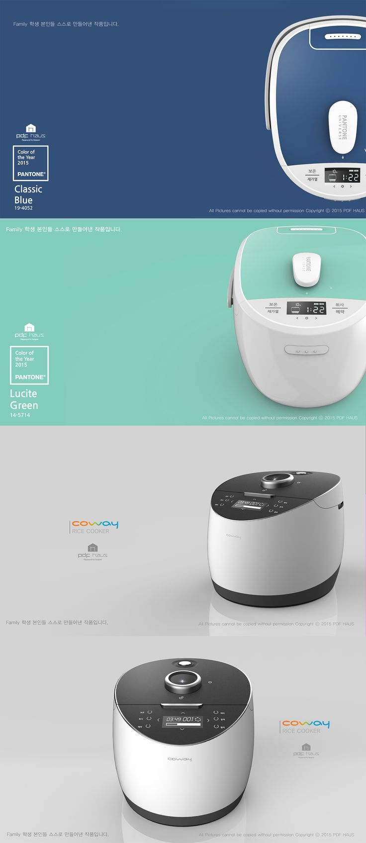 Rice Cooker Design for Pantone, Coway Etude for Understaning Brand identity…