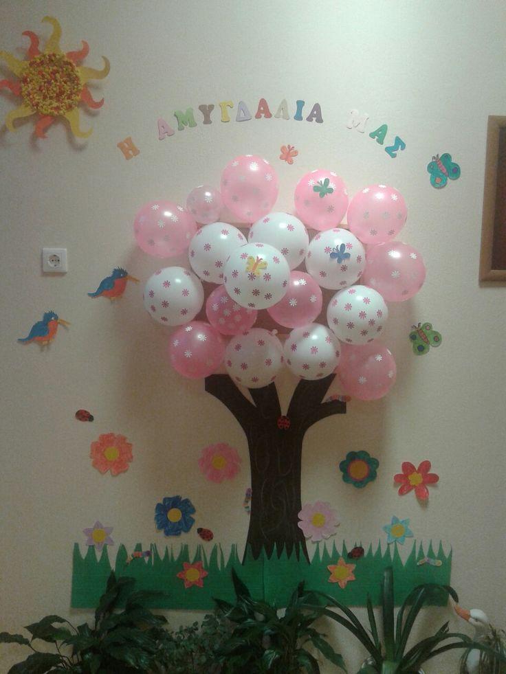 Στην παιδική πολιτεία φτιάχνουμε αμυγδαλιά από μπαλόνια. #paidiki #polteia #paidikos #stathmos #serres #balloons #tree