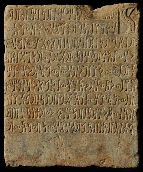 Monumentale: IIIe siècle ap. J.C. (Sabaʾ)  1 ʿ[.... ʾ](ṣ)ḥḥ bn Ḥbbm 2 hqny ʾlmqh-Ṯhwn-bʿl-ʾw- 3 m ṣlmn ḏ-ḏhbn ḏ-s²ft-hw l-ḫm- 4 r-hw ʾlmqh nʿmtm w-mngt ... - Octave Alexandre - Google+