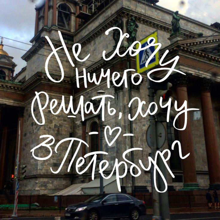 Хочу в петербург картинки