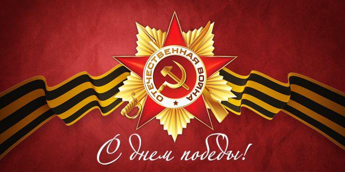 http://perfumeforme.ru/  Поздравляем с наступающим  Днем Победы  С легендарным, светлым днем. Мы желаем мира в доме, В обществе, в стране родной.  Мы желаем, чтоб на свете Впредь нигде и никогда Не случилась, не разверзлась Больше ни одна война.  Мы желаем, чтобы люди Охраняли, берегли Мир, который наши деды Своим внукам принесли   В Честь праздника дарим всем  С 6 по 9 мая скидку 9 %*  промо код 9may  на все кроме пробников
