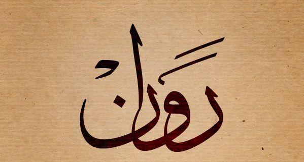 خلفيات مكتوب عليها اسم روان صور اسم روان Arabic Calligraphy Calligraphy
