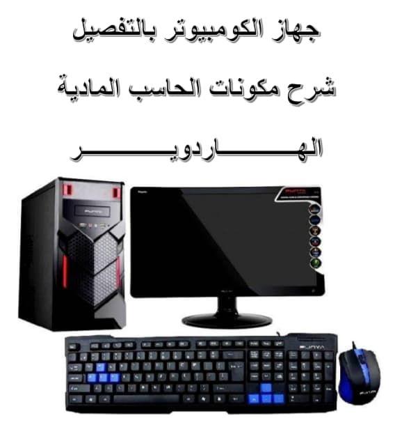 تحميل كتاب شرح الأجزاء المادية في الحاسوب الهاردوير Pdf Computer Hardware Computer Computer Monitor