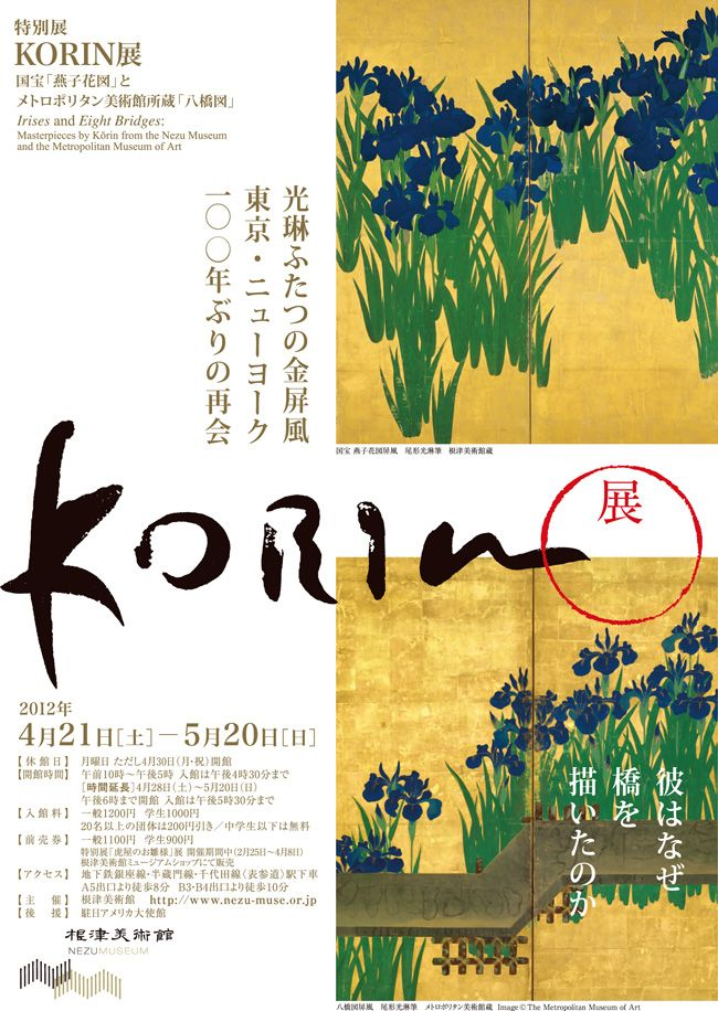 Irises and Eight Bridges:  Masterpieces by Kōrin from the Nezu Museum  and the Metropolitan Museum of Art