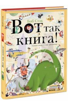 Боб Стэк - Вот так книга! Увлекательно-искательные приключения обложка книги