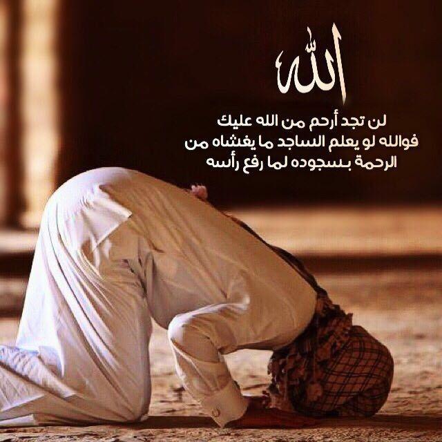 Pin By الأثر الجميل On صلاة الفجر Islamic Quotes Islam Parachute Pants