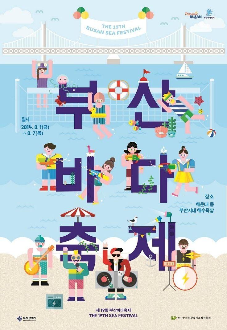 전주 세계 소리 축제 - Google Search