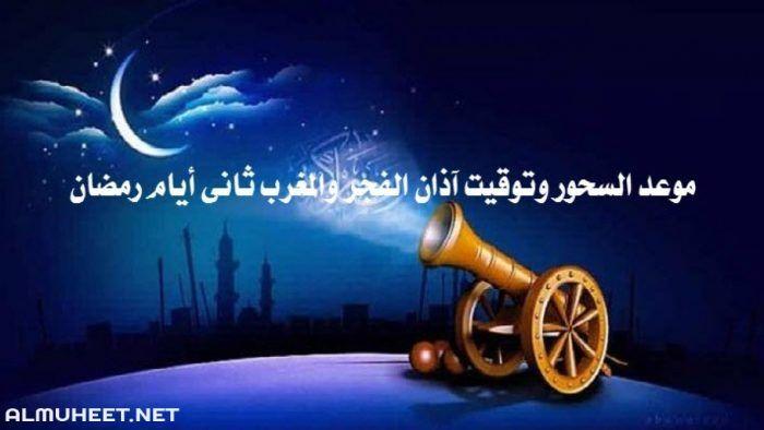 متى يأذن الفجر في الرياض رمضان 1441 متى يأذن الفجر في الرياض رمضان 1441 متى يأذن الفجر في الرياض رمضان 1441 يبحث العديد من المواطنين والمقيمين في منطقة Cannon