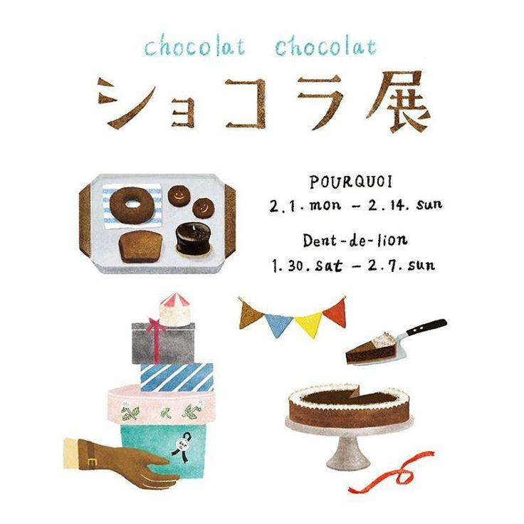バレンタインイベントのイラスト、題字を描かせて頂きました。チョコタルトやドーナツ、とっておきのチョコ菓子が集まる美味しそうなイベントです❤︎ 兵庫の雑貨店 @dent_de_lion2001 さんと高知の雑貨店プクワさんで同時開催☺︎お近くの方は是非どうぞ! 私のバレンタインはと言うと、毎年簡単な手作りにしているので、今年は娘と何か共作で作ろうかと思ってます。娘からの方が絶対メロメロに喜ぶしなぁ…  #バレンタイン#valentineday#チョコレート#チョコ#ショコラ#chocolate#chocolat#sweets#スイーツ#焼菓子#タルト#ドーナツ#パティスリー#兵庫#高知#箱#ラッピング#ギフト#イラスト#wrapping #gift#dentdelion2001#pourquoi#illustration#drawing#design#foodillustration
