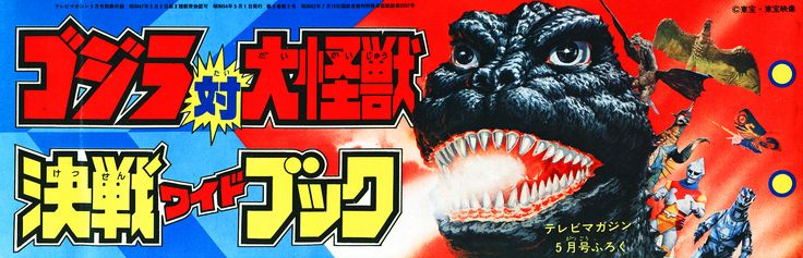 Excellent Godzilla Header card