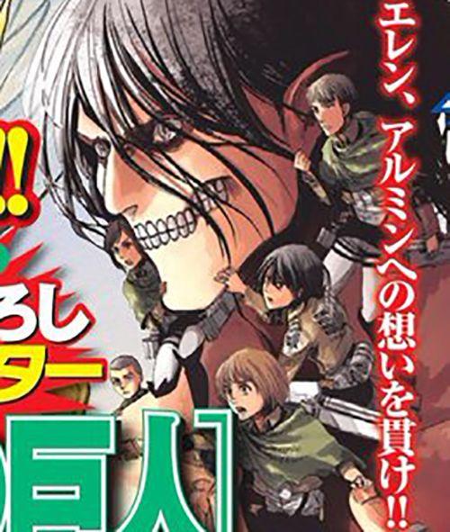 Bessatsu Shonen Magazine 2016/8 Shingeki no Kyojin 83 Caption: Eren, keep your feelings for Armin!! (direct translation) (Eren, never forget about Armin!!) 別冊少年マガジン2016年8月号 進撃の巨人83話 エレン、アルミンへの想いを貫け!! http://shingekin.com/
