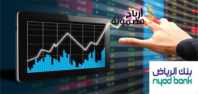 بنك الرياض تداول الاسهم فلقد حرص بنك الرياض على توفير فريق م تخصص من ذوي الخبرة والكفاءة لمساعدة المساهمين على Online Trading Commodity Trading Stock Trading