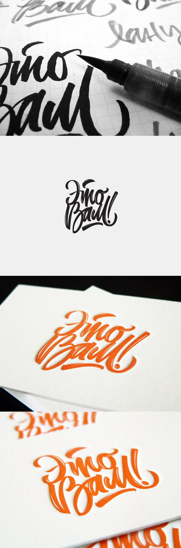"Another great logotype from Sergey Shapiro -Russian words ""Это Вам!"""