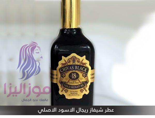 عطر شيفاز الاسود الاصلي Chivas Regal Black العطر الممنوع Whiskey Bottle Bottle Whiskey