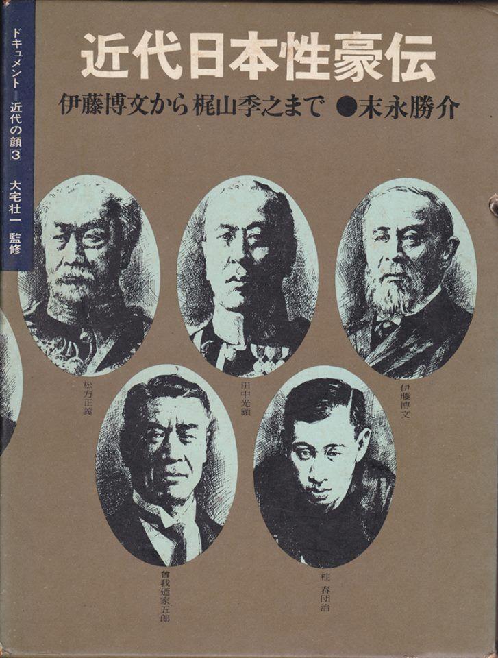 1969.近代日本性豪伝―伊藤博文か...