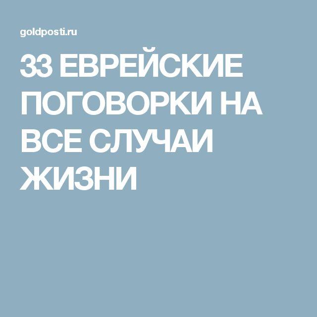33 ЕВРЕЙСКИЕ ПОГОВОРКИ НА ВСЕ СЛУЧАИ ЖИЗНИ