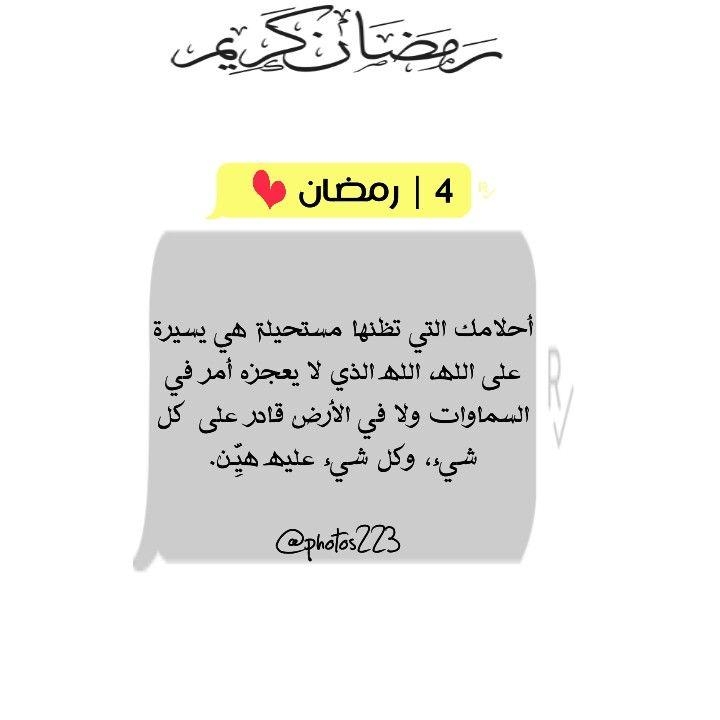 4 رمضان Cards Against Humanity Cards