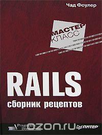 Rails.Сборник рецептов