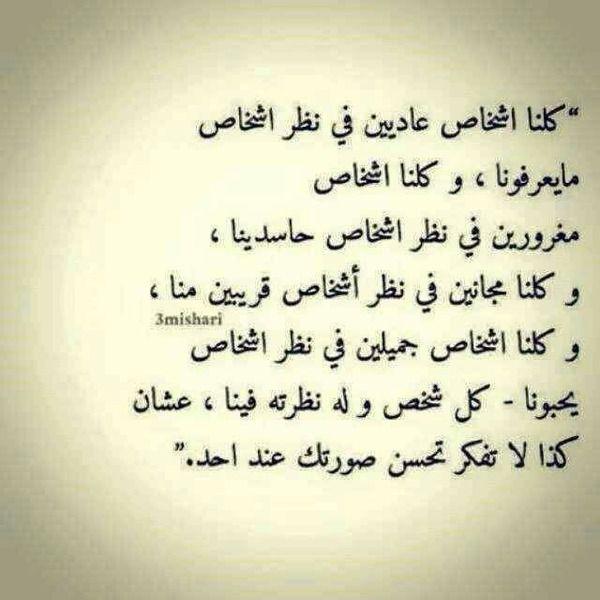 لا تفكر في تحسين صورتك أمام أحد Arabic Quotes Quotes Arabic
