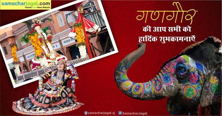 ~समाचार जगत परिवार की ओर से गणगौर पर्व (गौरी पूजा) की आप सभी को हार्दिक शुभकामनाये~ #SamacharJagat #Gaugaur #Festival #Rajasthan #GauriPooja #India
