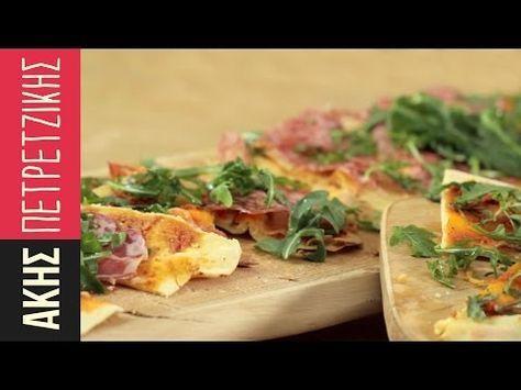 Αυθεντική Ιταλική pizza   Άκης Πετρετζίκης