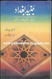 Junaid-e-Baghdad in Urdu | Free Pdf Books