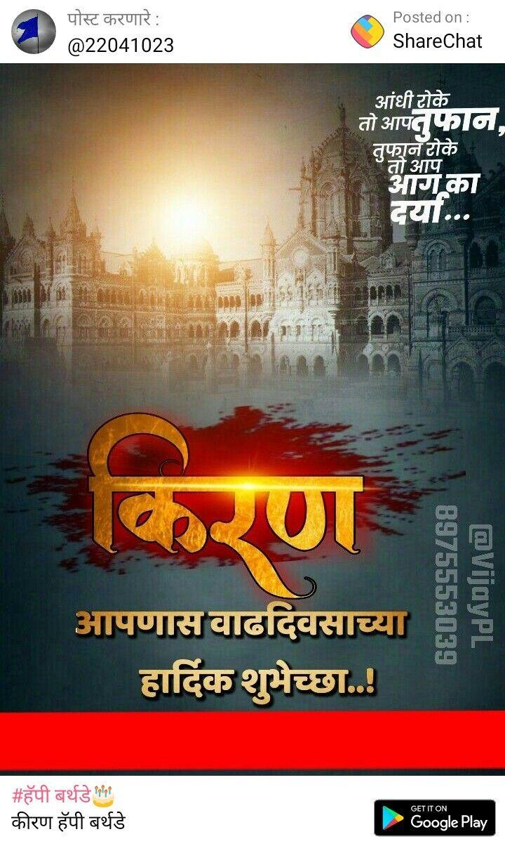 Birthday Banner Background Images Hd Marathi Download