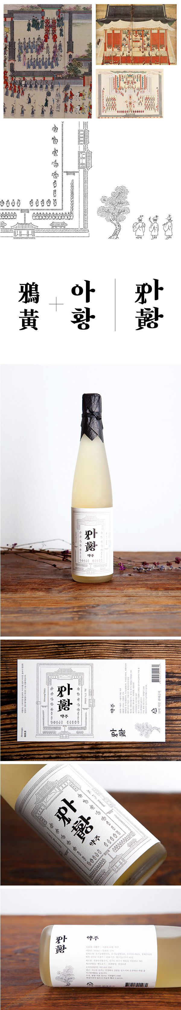 South Korean rice wine packaging - A-Hwang ju Designed by ContentFormContext