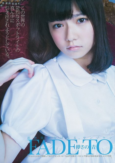 Session idol ( soft ) : ( [Young Jump] - 2013 / N°8 )