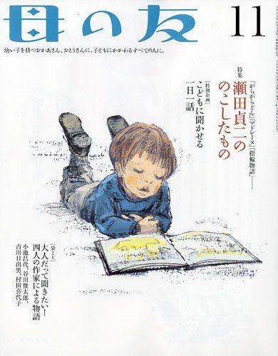母の友 2009年 11月号 [雑誌] | 本 | Amazon.co.jp