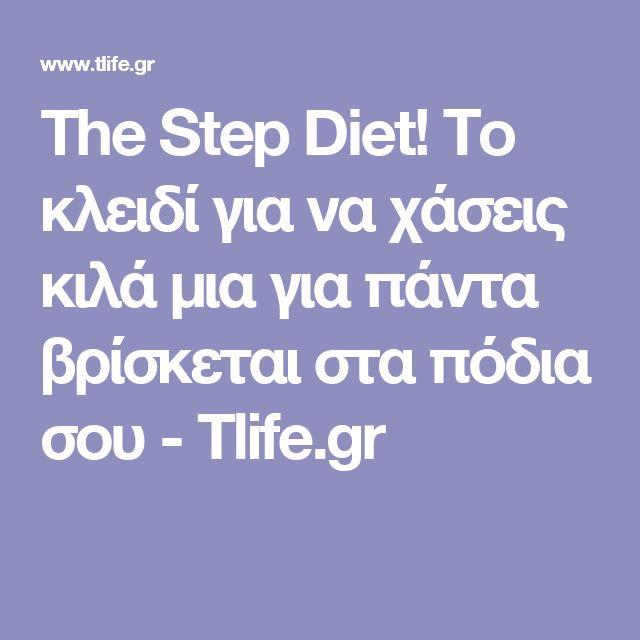 The Step Diet! Το κλειδί για να χάσεις κιλά μια για πάντα βρίσκεται στα πόδια σου - Tlife.gr