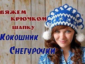 Вяжем крючком шапку «Кокошник Снегурочки» - Ярмарка Мастеров - ручная работа, handmade