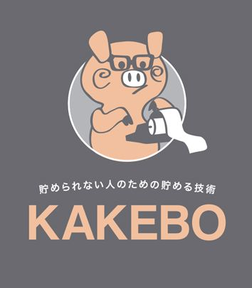 Come funziona il Kakebo, il metodo giapponese per imparare a risparmiare. Il Kakebo è una specie di agenda che ti aiuterà nella gestione delle tue finanze. Se vuoi acquistarlo lo trovi su Amazon in offerta, e in un paio di giorni sarai pronto a partire! http://amzn.to/1rd7Pw4