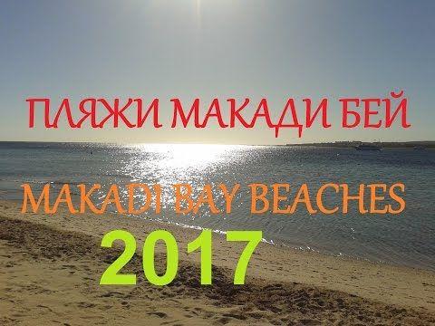 Обзор ВСЕХ пляжей МАКАДИ БЕЙ ЕГИПЕТ январь 2017 - YouTube