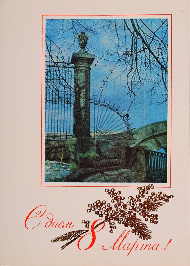 Можно подписать, открытка советский художник ленинград 1967