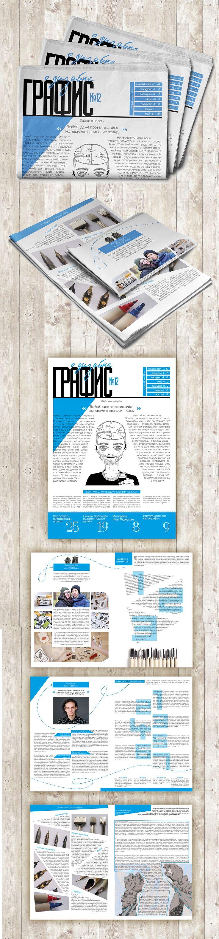 #дизайн #графический #газета #newspaper #design