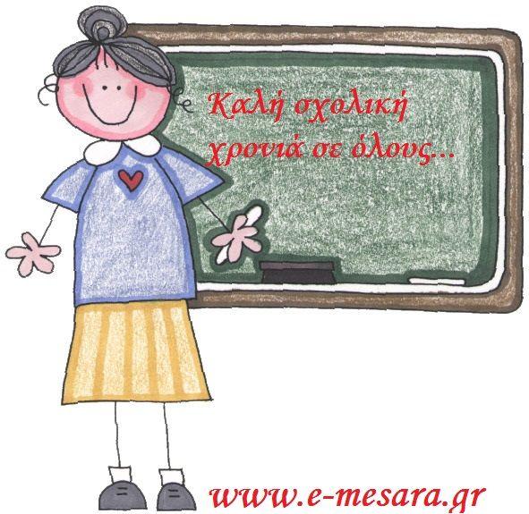 απαραίτητα δικαιολογητικά αναπληρωτών http://e-mesara.gr/index.php/2014-01-29-19-20-37/12858-2015-09-04-19-52-51